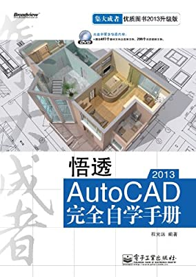 悟透AutoCAD 2013完全自学手册.pdf