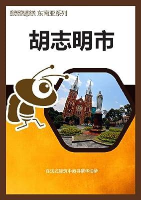蚂蜂窝旅游攻略:胡志明市.pdf