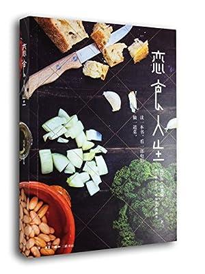 恋食人生.pdf