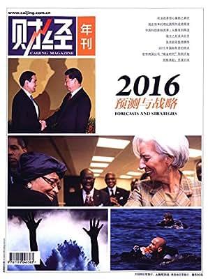财经年刊.pdf