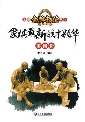 象棋最新战术精华.pdf