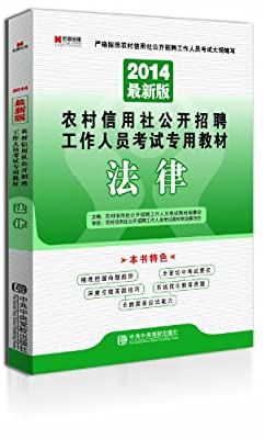 宏章出版•农村信用社公开招聘工作人员考试标准预测试卷:法律.pdf