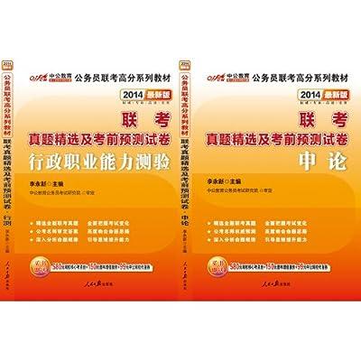 中公版·公务员联考真题精选及考前预测试卷:行政职业能力测验+申论.pdf