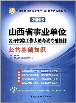 华图•2013山西省事业单位公开招聘工作人员考试专用教材:公共基础知识.pdf