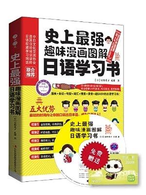 史上最强趣味漫画图解日语学习书.pdf