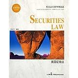 美国证券法(高等院校法律英语推荐读物)/英美法经典判例选读