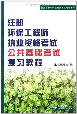注册环保工程师执业资格考试公共基础考试复习教程.pdf