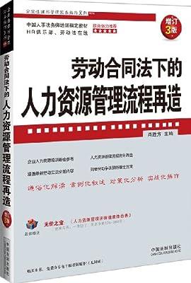 劳动合同法下的人力资源管理流程再造.pdf