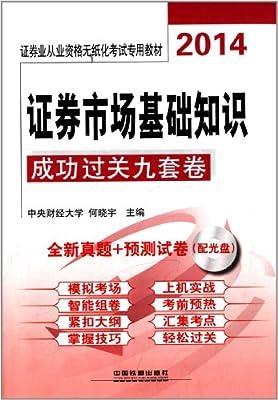 证券业从业资格无纸化考试专用教材:证券市场基础知识成功过关九套卷.pdf