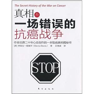 真相3:一场错误的抗癌战争