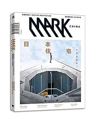 MARK日本住宅.pdf