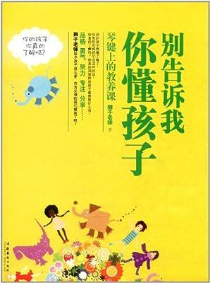 别告诉我你懂孩子:琴键上的教养课.pdf