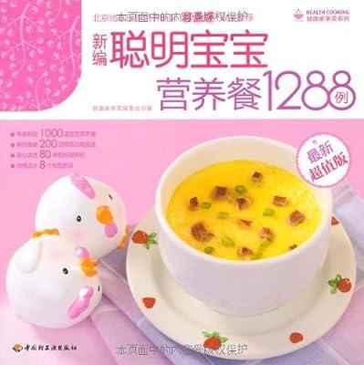 新编聪明宝宝营养餐1288例.pdf