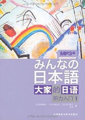 大家的日语:听力入门.pdf