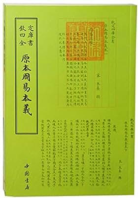 钦定四库全书:原本周易本义.pdf