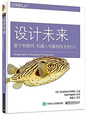 设计未来:基于物联网、机器人与基因技术的UX.pdf