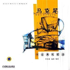 马克笔手绘表现技法/宋季蓉-图书-亚马逊