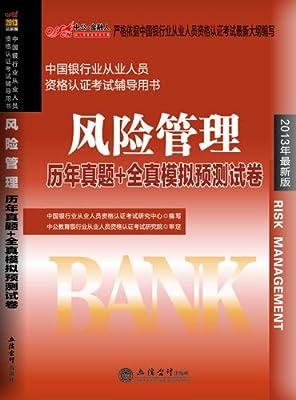 中公•金融人•中国银行业从业人员资格认证考试辅导用书:风险管理历年真题+全真模拟预测试卷.pdf