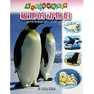 极地的动物们/我的第一套动物探索书 [平装]