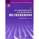建设工程法规及相关知识(新版)