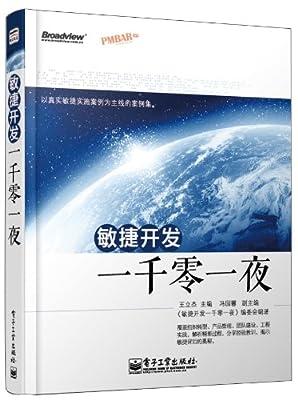 敏捷开发一千零一夜.pdf