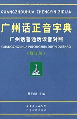 广州话正音字典:广州话普通话读音对照.pdf