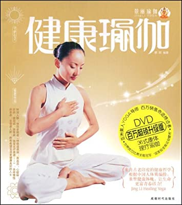 健康瑜伽.pdf