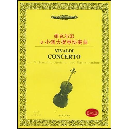 维瓦尔第a小调大提琴协奏曲 内附分谱 维瓦尔第
