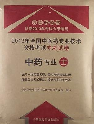全国中医药专业技术资格考试冲刺试卷:中药专业.pdf