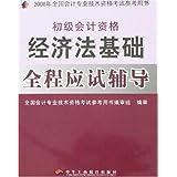 经济法基础全程应试辅导(初级会计资格)-2008年全国会计专业技术