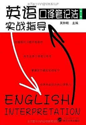 英语口译笔记法实战指导.pdf