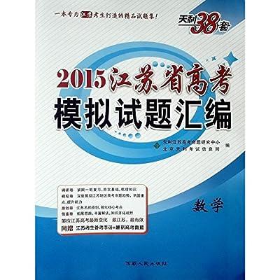 2015天利38套·江苏省高考模拟试卷汇编·数学.pdf