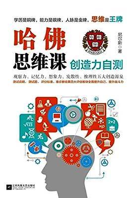哈佛思维课:创造力自测.pdf