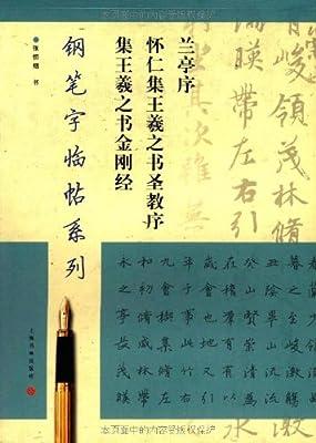 兰亭序怀仁集王羲之书圣教序集王羲之书金刚经.pdf