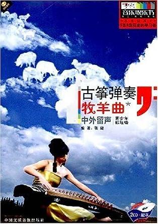 02 i believe——电影《我的野蛮女友》主题曲 03 昨日重现 04 爱情
