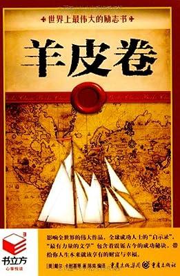 羊皮卷:世界上最伟大的励志书.pdf