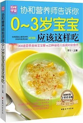 协和营养师告诉你0-3岁宝宝应该这样吃.pdf