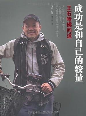 成功是和自己的较量:王石哈佛问道.pdf