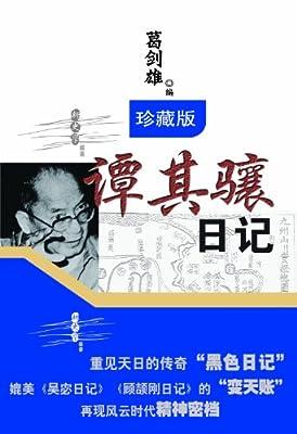 谭其骧日记.pdf