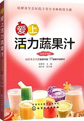 爱上活力蔬果汁.pdf