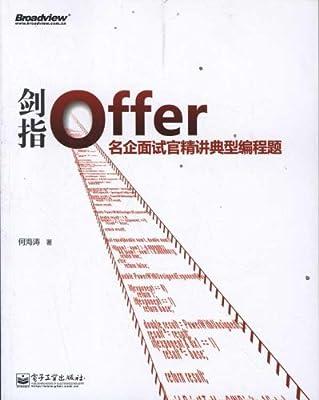 剑指Offer:名企面试官精讲典型编程题.pdf