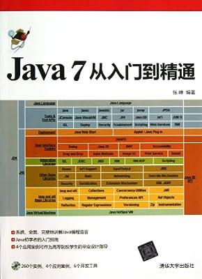 Java7从入门到精通.pdf
