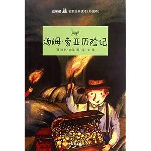 商品描述 编辑推荐         《汤姆·索亚历险记》是美国著名小说