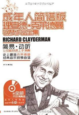 成年人简谱版理查德•克莱德曼钢琴作品全集.pdf