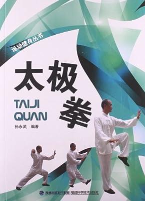运动健身丛书:太极拳.pdf