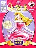 小公主精选集2:森林公主(2011年)