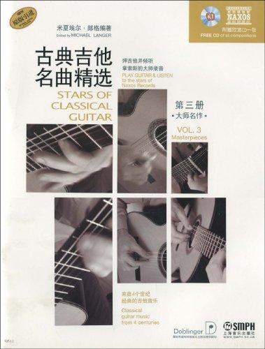 古典吉他名曲精选 第3册大师名作 附CD光盘1张