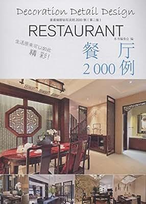 家庭细部钻石法则2000例:餐厅.pdf