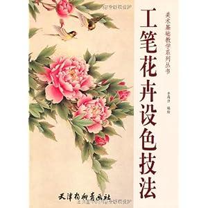 《工笔花卉设色技法》还介绍了《春韵图》的作画步骤
