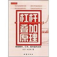 杠杆叠加原理:解密期市、汇市、股市盈利法则